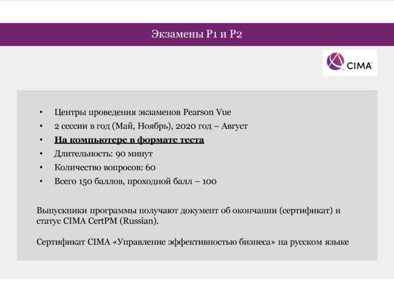 Презентация_CIMA_Июнь 2020_Страница_08