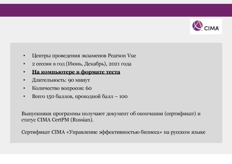 Презентация_CIMA_Июнь 2020_Страница_2